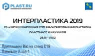 Выставка INTERPLASTICA 2019