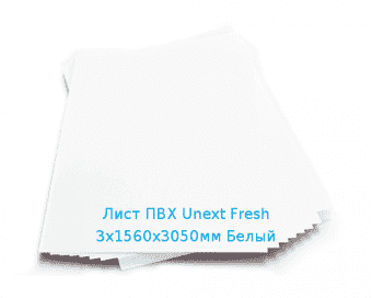 Лист ПВХ Unext Fresh 3х1560х3050мм Белый